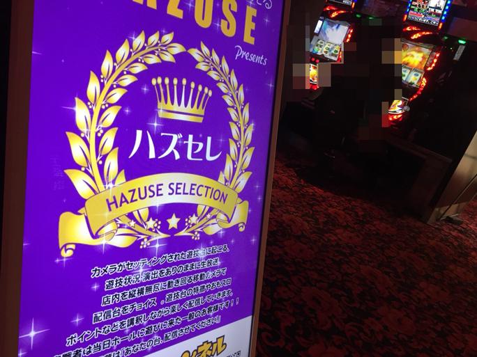 第255回ハズセレ(ニューアサヒ茅野店)最終報告