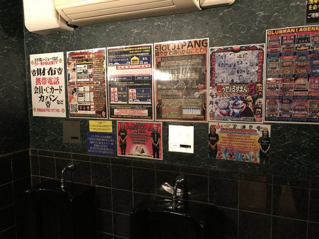 ジパングトイレ