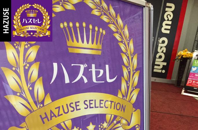 第292回ハズセレ(ニューアサヒ茅野店)最終報告