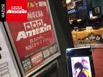 第6回Amezin(スクランブル田谷店)最終報告