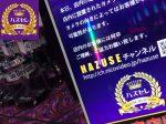 第365回ハズセレ(ニューアサヒ長野青木島店)最終報告