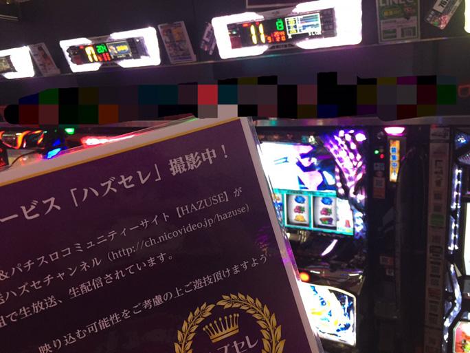 第427回ハズセレ(APULO塩尻北インター店)最終報告
