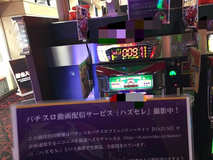 第434回ハズセレ(ニューアサヒ伊那店)最終報告