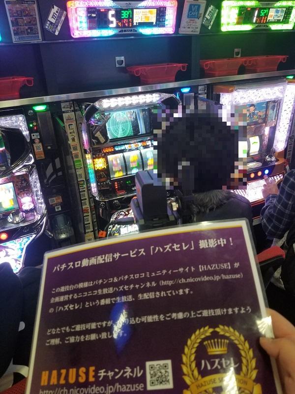 第464・466回ハズセレ(APULO塩尻北インター店)最終報告