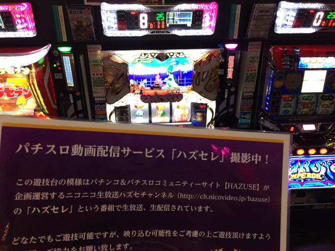 第455回ハズセレ(APULO1松本梓店)最終報告