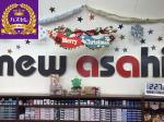 ニューアサヒ伊那店