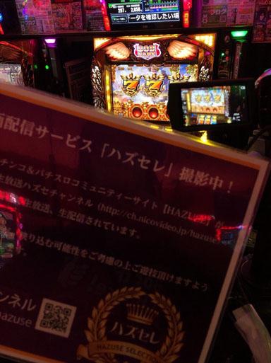 第470回ハズセレ(ニューアサヒ茅野店)最終報告