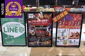第480回ハズセレ(ニューアサヒ千曲店)最終報告