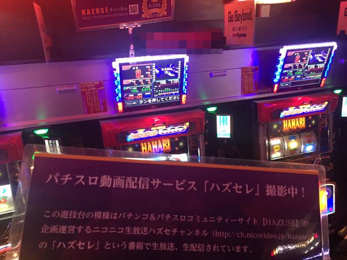 第525回ハズセレ(ニューアサヒ箕輪店)最終報告