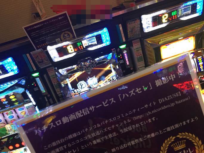第514回ハズセレ(APULO1松本梓店)最終報告