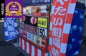 第520回ハズセレ(ニューアサヒ諏訪高島店)最終報告