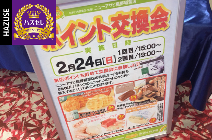 第529回ハズセレ(ニューアサヒ長野稲葉店)最終報告
