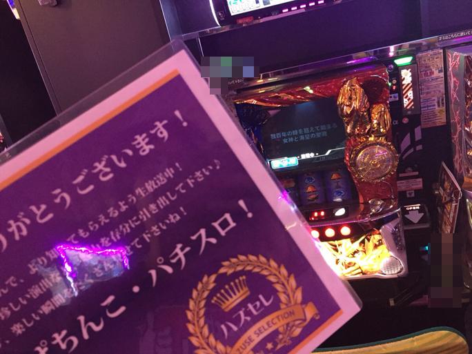 第571回ハズセレ(ニューアサヒ長野稲葉店)最終報告