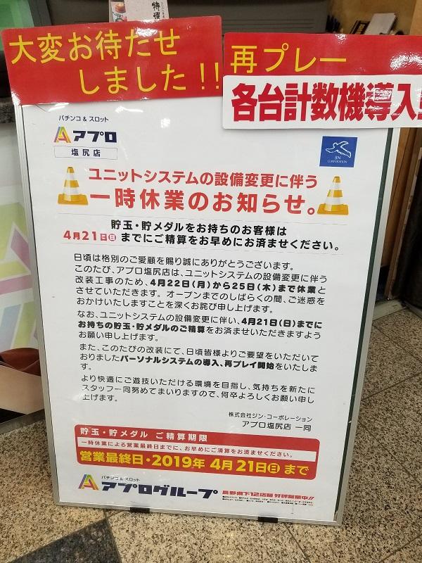 第561回ハズセレ(APULO塩尻店)最終報告