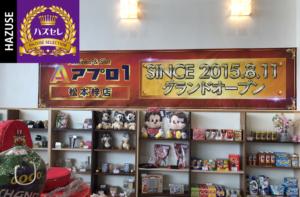APULO1松本梓店