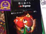 第594回ハズセレ(ニューアサヒ上飯田店)最終報告