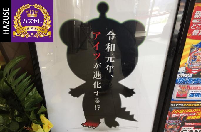第577回ハズセレ(ニューアサヒ千曲店)最終報告