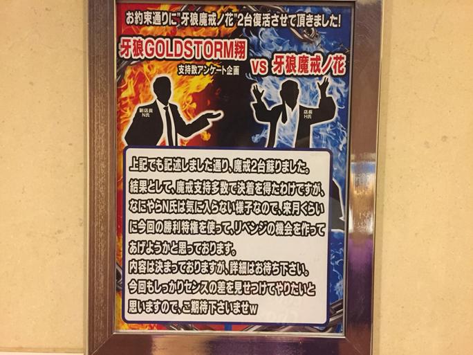 第611回ハズセレ(ニューアサヒ諏訪高島店)最終報告