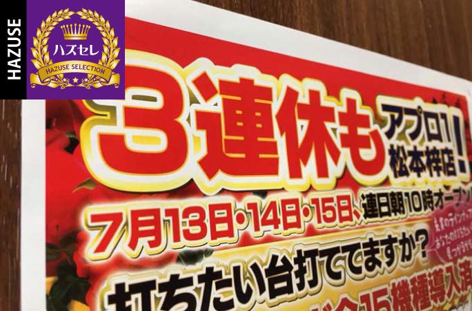 第632回ハズセレ(APULO1松本梓店)最終報告
