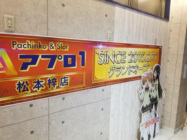 第648回ハズセレ(APULO1松本梓店)最終報告