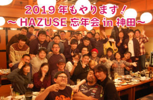 2019年HAZUSE忘年会
