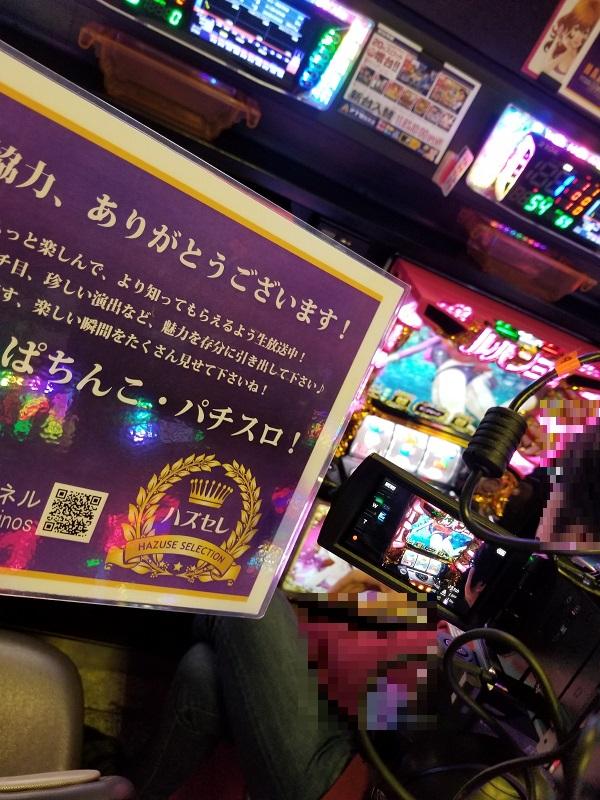 第694回ハズセレ(APULO塩尻店)最終報告