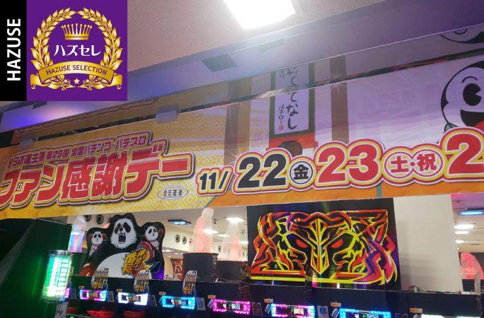 705apuloshiojirikita