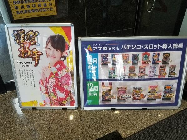 第729回ハズセレ(APULO塩尻店)最終報告