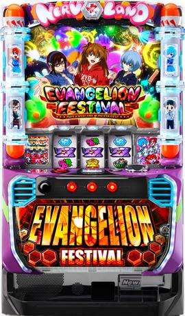 エヴァンゲリオン フェスティバル