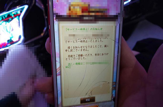 第766回ハズセレ(APULO1 松本梓店)最終報告