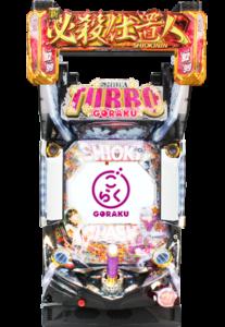 PAぱちんこ 新・必殺仕置人 TURBO GORAKU Version