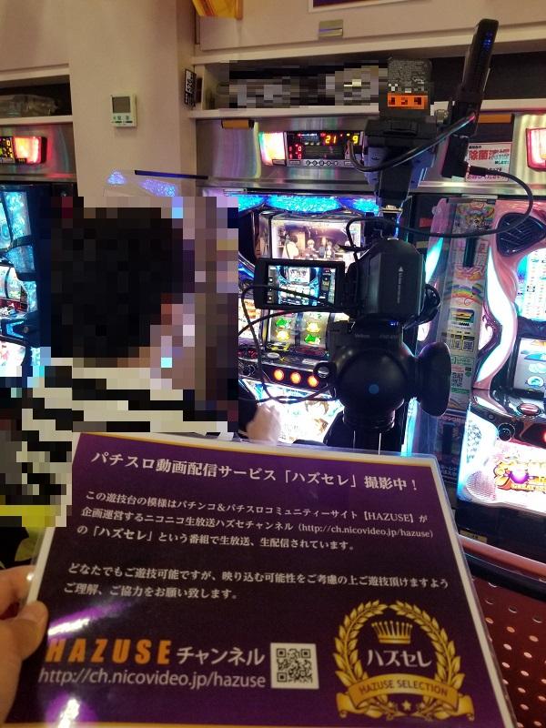 第808回ハズセレ(JINOS東長野店)最終報告
