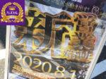 第813回ハズセレ(APULO塩尻店)最終報告