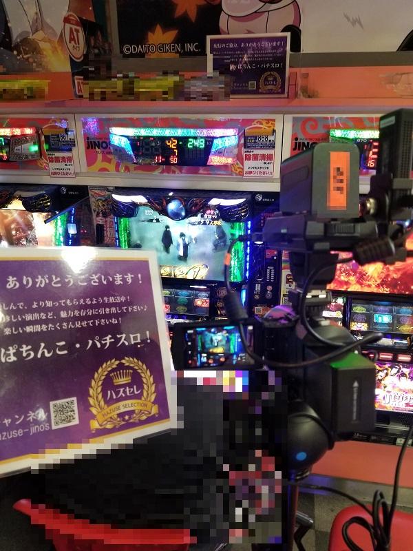 第832回ハズセレ(JINOS東長野店)最終報告