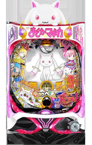 ぱちんこ 劇場版 魔法少女まどか☆マギカキュゥべえVer.
