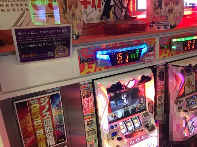 第852回ハズセレ(JINOS東長野店)最終報告