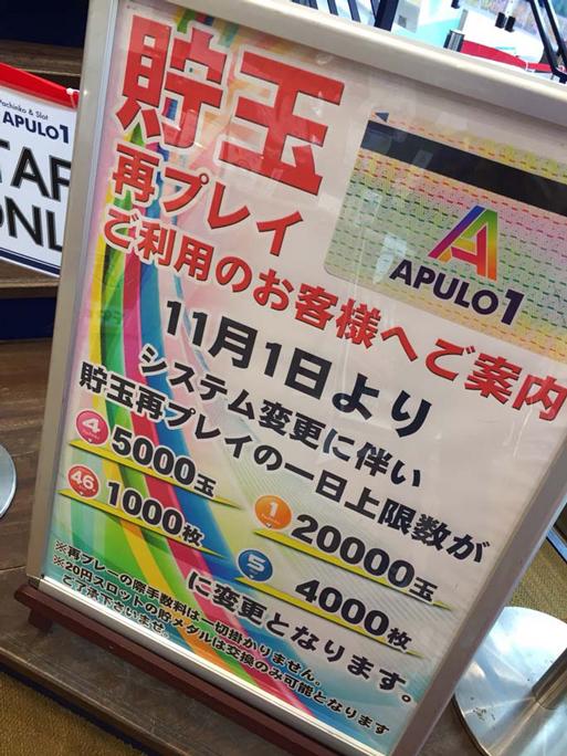 第863回ハズセレ(APULO1松本梓店)最終報告