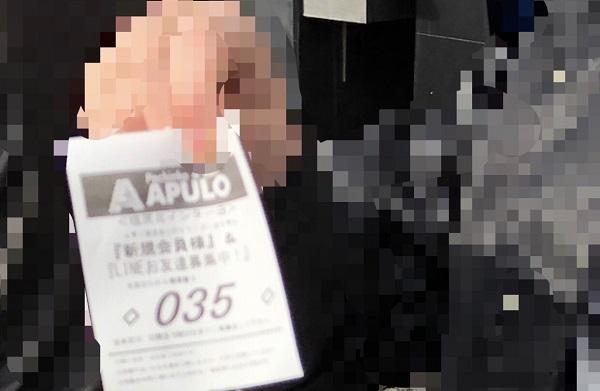 第933回ハズセレ(APULO塩尻北インター店)最終報告