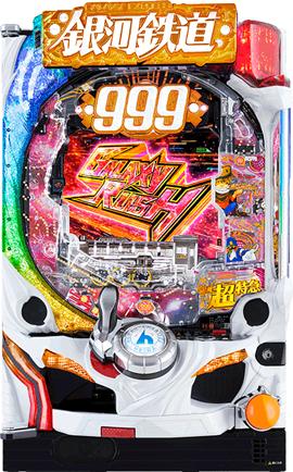 P銀河鉄道999 GOLDEN甘デジ
