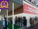 APULO大町店