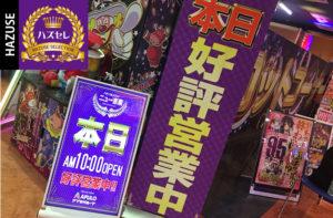 第948回ハズセレ(ニュー京楽飯田店)最終報告