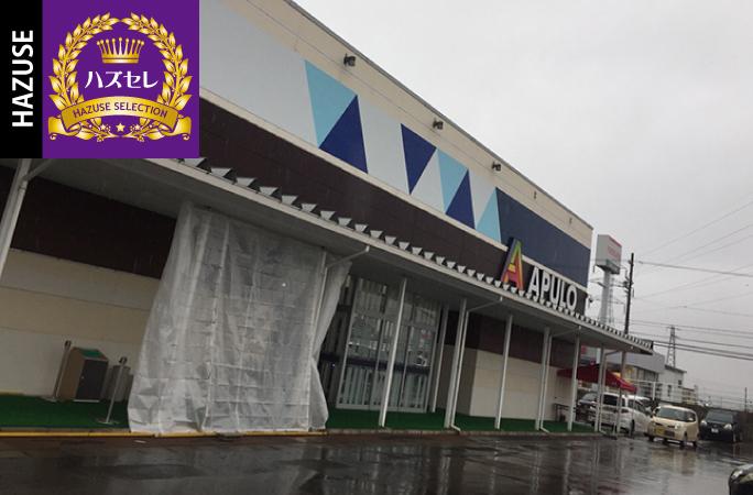 第943回ハズセレ(APULO大町店)最終報告