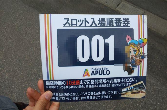 第956回ハズセレ(APULO大町店)最終報告
