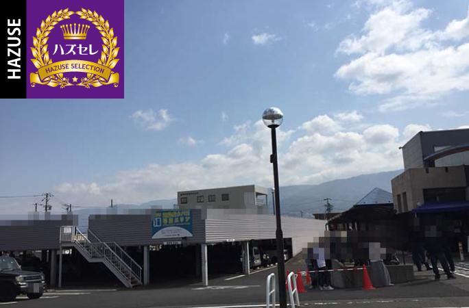 第954・955回ハズセレ(APULO塩尻店)最終報告