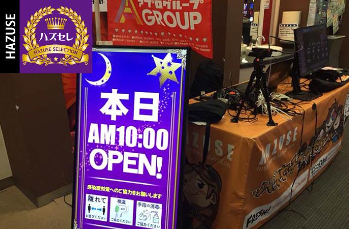 第957回ハズセレナイト(JINOS東長野店)最終報告