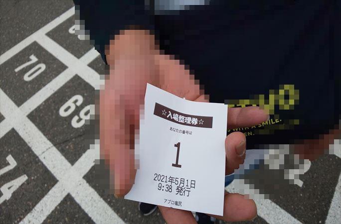 第971回ハズセレ(APULO塩尻店)最終報告