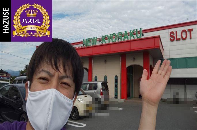 ニュー京楽飯田店