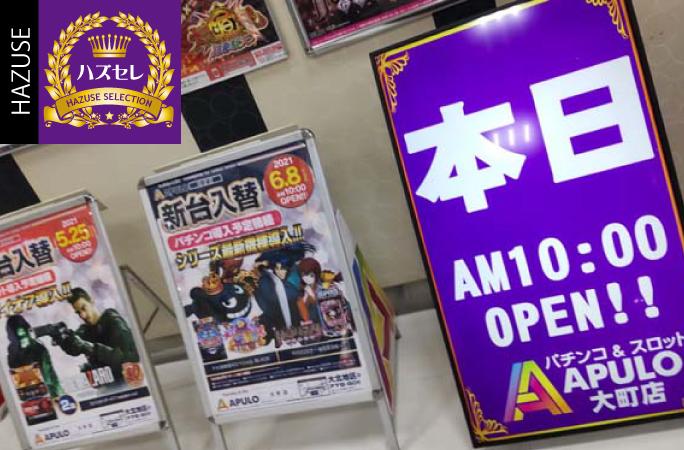 第988回ハズセレナイト(APULO大町店)最終報告