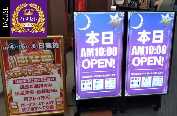 第990回ハズセレナイト(JINOS東長野店)最終報告