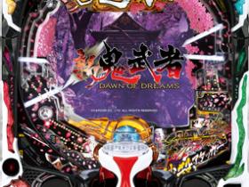 P新鬼武者 DAWN OF DREAMS